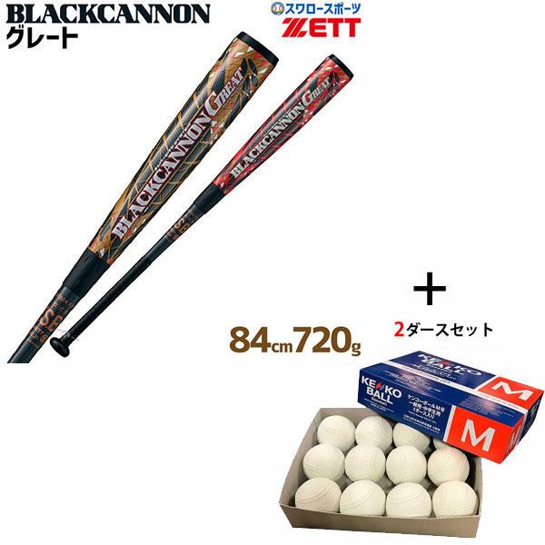 ゼット ZETT 限定 軟式用 バット ブラックキャノングレート GREAT FRP製 カーボン製 BCT35084 84cm 720g ナガセケンコー M号球 M-NEW 2ダ―ス セット BCT35084-M-NEW2 軟式用 野球用品 スワロースポーツ