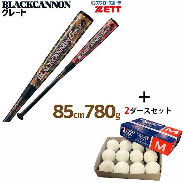 ゼット ZETT 限定 軟式用 バット ブラックキャノングレート GREAT FRP製 カーボン製 BCT35094 84cm 770g ナガセケンコー M号球 M-NEW 2ダ―ス セット BCT35095-M-NEW2 軟式用 野球用品 スワロースポーツ