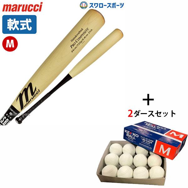 【6/30まで限定セール&クーポン】 マルーチ marucci 野球 一般軟式用 コンポジットバット M号球対応 MJRP28A ナガセケンコー M号球 M-NEW 2ダ―ス セット MJRP28A-M-NEW2 軟式用 新商品 野球用品 スワロースポーツ