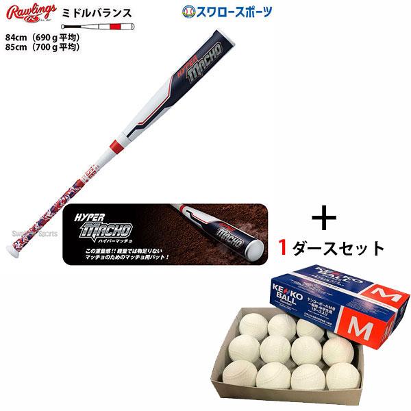 【あす楽対応】 ローリングス Rawligs 軟式 バット HYPER MACHO ミドルバランス BR0HYMAO ナガセケンコー M号球 1ダース (12個入) セット BR0HYMAO-M-NEW1 軟式用 野球用品 スワロースポーツ 海外