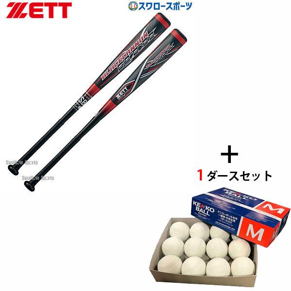 【あす楽対応】 ゼット ZETT 軟式用 バット ブラックキャノンNTII FRP製 カーボン製 BCT31083 83cm 680g ナガセケンコー M号球 M-NEW 1ダ―ス セット BCT31083-M-NEW1 軟式用 新商品 野球用品 スワロースポーツ