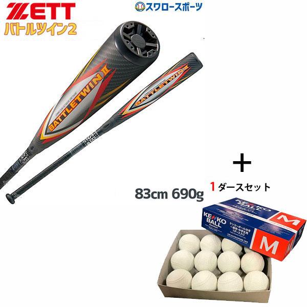 ゼット ZETT 軟式 バット バトルツイン2 FRP製 カーボン製 BCT30003 83cm 690g ナガセケンコー M号球 M-NEW 1ダ―ス セット BCT30003-M-NEW1 軟式用 野球用品 スワロースポーツ
