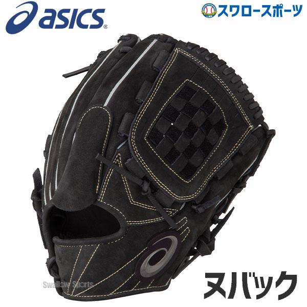 アシックス ベースボール ASICS 軟式グローブ グラブ ブラックス 投手用 ピッチャー用 ヌバック 3121A433 野球用品 スワロースポーツ