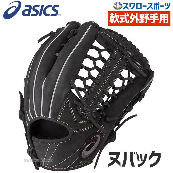 アシックス ベースボール ASICS 軟式グローブ グラブ ブラックス 外野用 外野手用 ヌバック 3121A436 野球用品 スワロースポーツ