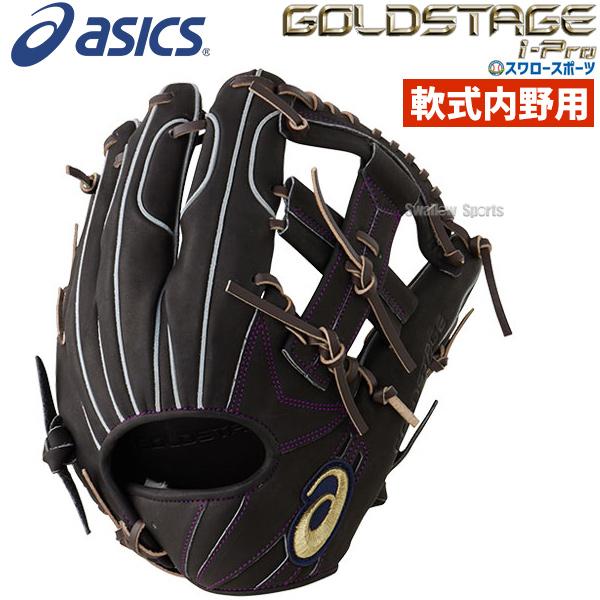 【あす楽対応】 アシックス ベースボール 軟式グローブ グラブ ゴールドステージ i-Pro 内野手用 大人 3121A557 ASICS