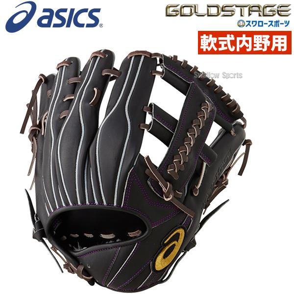 【あす楽対応】 アシックス ベースボール 軟式グローブ グラブ ゴールドステージ 内野手用 大人 3121A561 ASICS