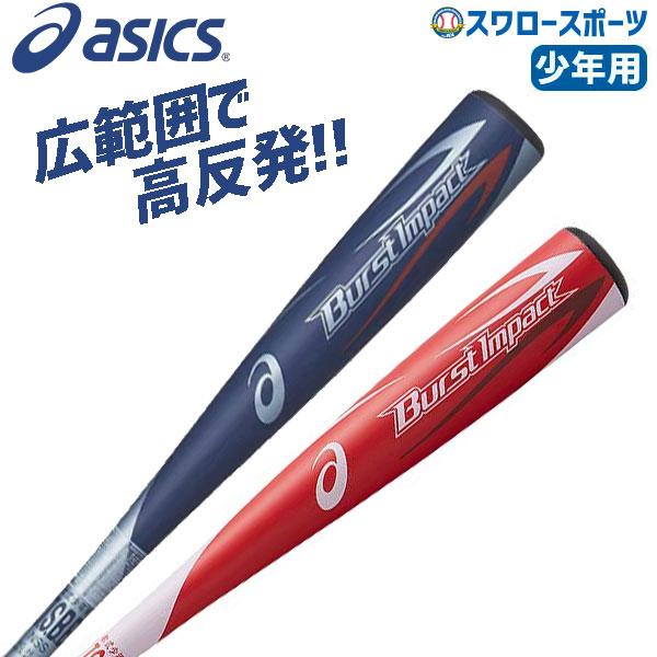 【あす楽対応】 アシックス ベースボール ASICS ジュニア 軟式バット金属製 バット J号球対応 バーストインパクト 3124A028 ウレタン 軟式用 金属バット 軟式野球 少年野球 メンズ 野球用品 スワロースポーツ