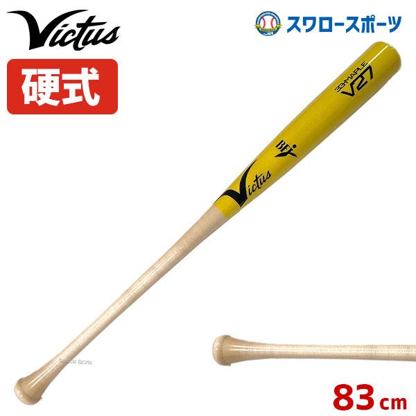 【あす楽対応】 送料無料 Victus ビクタス 硬式 バット 83cm BFJマーク入 メイプル 木製 VJRWMV27 メジャーリーグ バット メーカー 硬式木製バット 野球部 高校野球 硬式野球 野球用品 スワロースポーツ