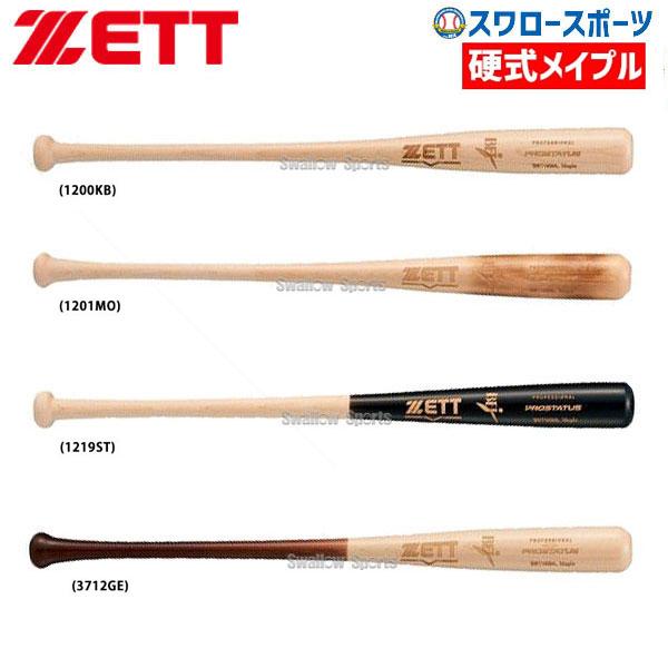 【あす楽対応】 ゼット限定 硬式木製バット BFJマーク入 プロステイタス 北米産ハードメイプル BWT14084L ZETT 硬式用 木製バット 新商品 野球用品 スワロースポーツ