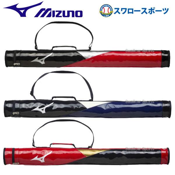 汚れを落としやすいエナメル素材 公式 ミズノ MIZUNO バッグ ケース 送料無料お手入れ要らず バットケース1本入れ 1FJT0020 野球部 合宿 バット入れ 遠征 野球用品 スワロースポーツ