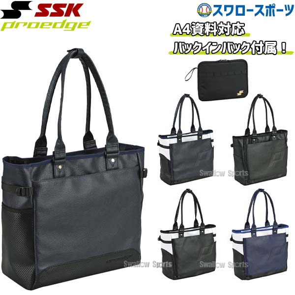 SSK エスエスケイ Proedge バッグインバッグ付属 [再販ご予約限定送料無料] 野球用品 EBA7004 日本最大級の品揃え トートバッグ スワロースポーツ