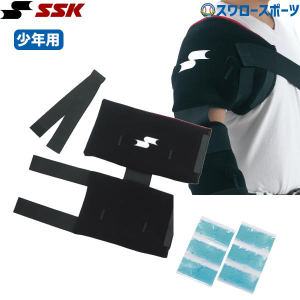 肩 肘を同時にアイシング SSK ランキング総合1位 エスエスケイ アイシング ジュニア 少年用 設備 完売 野球用品 スワロースポーツ 備品 YTR24J ssk 少年野球