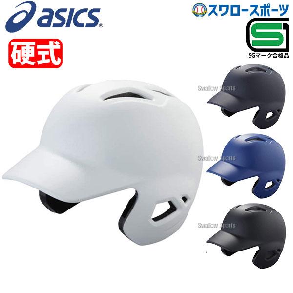 アシックス ベースボール ASICS ゴールドステージ 硬式用 バッティング ヘルメット 艶消し つや消し (左右打者兼用) BPR17S 野球部 高校野球 硬式野球 部活 野球用品 スワロースポーツ