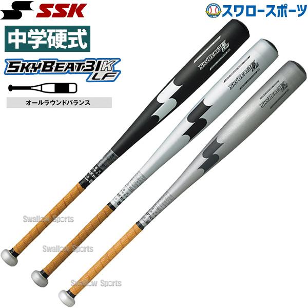 スカイビート31k lf!グリップエンドを重くし、手前重心に。振動減退グリップを搭載。 【あす楽対応】 送料無料 セール SSK エスエスケイ バット スカイビート 中学硬式 金属バット 31K LF JH SBB2004 硬式用 硬式バット 高校野球 野球部 野球用品 スワロースポーツ