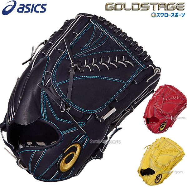 GOLDSTAGE ゴールドステージ 手元バランスによる軽量感!ポジション特性に応じた機能性とフォルムを追求 【あす楽対応】 送料無料 アシックス ベースボール 軟式グローブ グラブ ゴールドステージ ピッチャー用 投手用 大人 3121A704 ASICS 軟式用 野球用品 スワロースポーツ