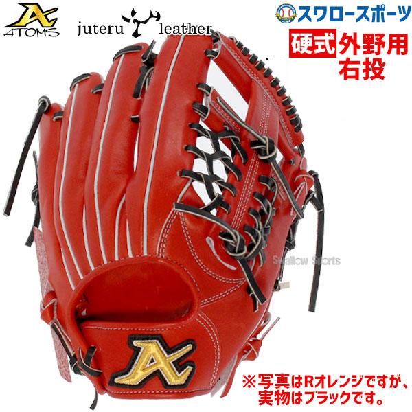 アトムズ ATOMS 硬式グローブ 外野手用 半額 ジュテルレザー 日本製 グラブ 外野用 line domestic 大好評です スワロースポーツ AKG-JS7 ドメスティックライン 硬式用 野球用品