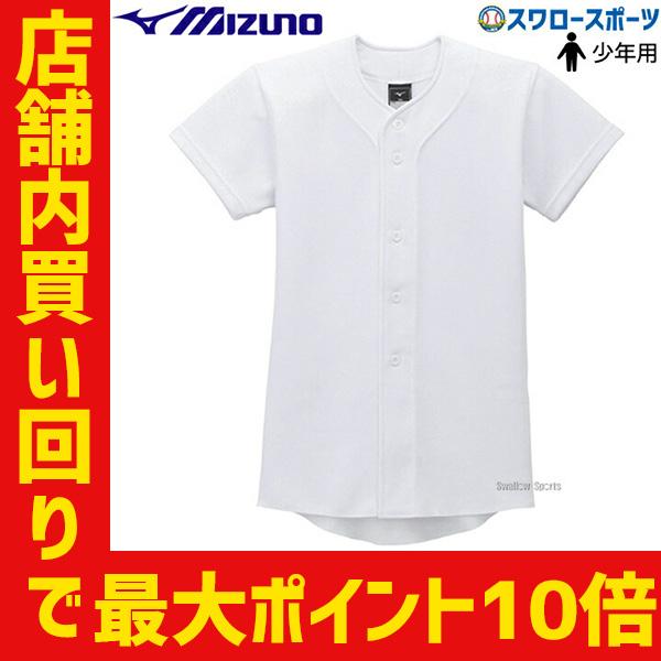 丈夫で破れにくく 防汚性能がある生地に柔らかさを追加 ミズノ ウェア ユニフォーム シャツ ジュニア GACHIユニフォームシャツ 現品 スワロースポーツ Mizuno 12JC9F8001 野球用品 新商品 サービス