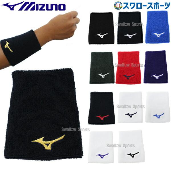 あす楽対応 ミズノ 新色 限定 ウエアリストバンド 12JY1Y70 Mizuno ウエア トレーニング 野球用品 ジョギング スワロースポーツ 練習 当店は最高な サービスを提供します 新商品 ランニング