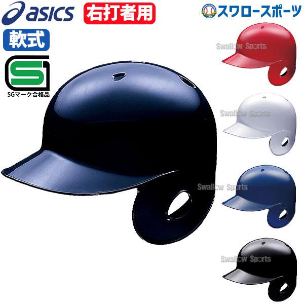 アシックス ベースボール 軟式用 バッティング ヘルメット 右打者用 予約販売品 BPB441 野球用品 半額 野球部 スワロースポーツ 片耳 asics 軟式野球
