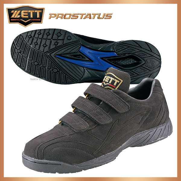 ゼット ZETT メンズ BSR8676B トレシュー プロステイタス 靴 シューズ 野球部 お年玉や、冬のボーナスのお買い物にも 野球用品 スワロースポーツ
