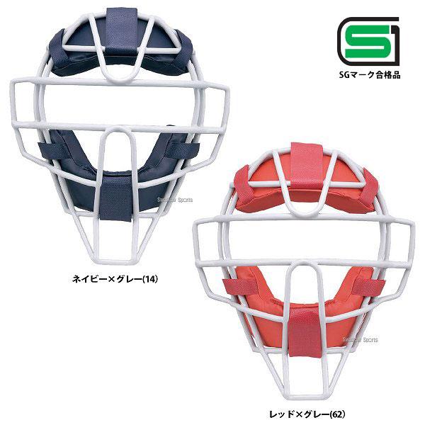 ミズノ ソフトボール用 防具 マスク 1DJQS110 野球部 野球用品 スワロースポーツ