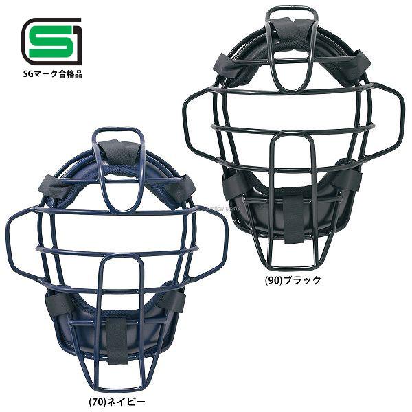 SSK エスエスケイ 防具 硬式用 マスク キャッチャー用 CKM1510S 合宿 野球部 高校野球 秋季大会 野球用品 スワロースポーツ