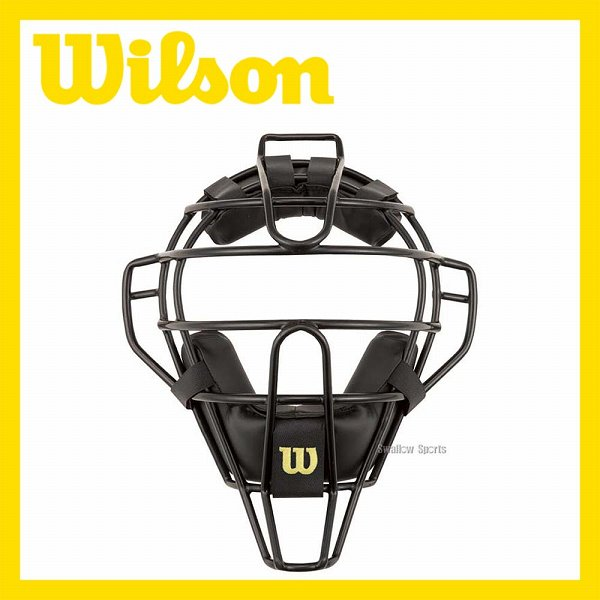 ウィルソン アンパイアギア 審判用マスク (スチールフレーム) 防具 WTA3019SP 野球部 野球用品 スワロースポーツ