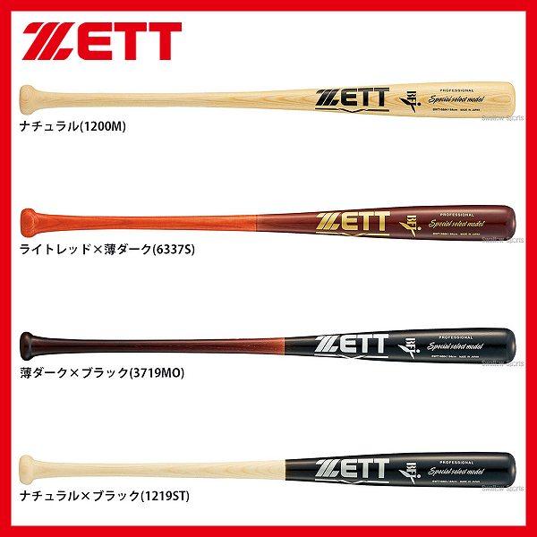 【あす楽対応】 ゼット ZETT 限定 硬式木製バット BFJマーク スペシャルセレクトモデル BWT16884 硬式用 木製バット 合宿 野球部 高校野球 秋季大会 野球用品 スワロースポーツ