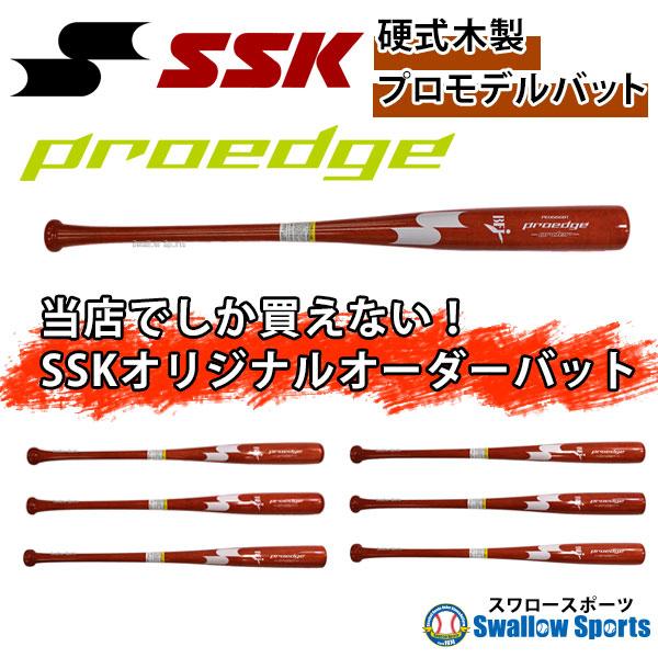 PE500BTA BFJマーク入り アオダモ 限定 エスエスケイ SSK 国産 青タモ 硬式木製バット 入学祝い