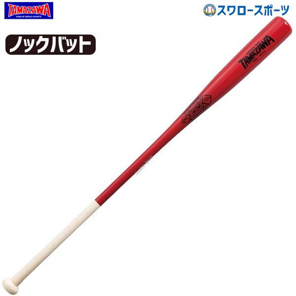 玉澤 タマザワ 硬式 ノックバット 朴合板 赤 TBK-W93 バット 硬式 ノックバット 野球部 高校野球 硬式野球 部活 野球用品 スワロースポーツ