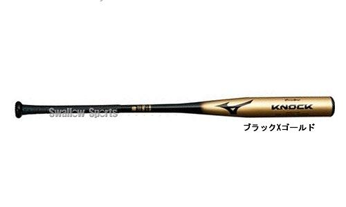ミズノ 金属製 硬式 ノックバット ビクトリーステージ 2TP907 バット 硬式 ノックバット Mizuno 野球部 高校野球 合宿 秋季大会 野球用品 スワロースポーツ