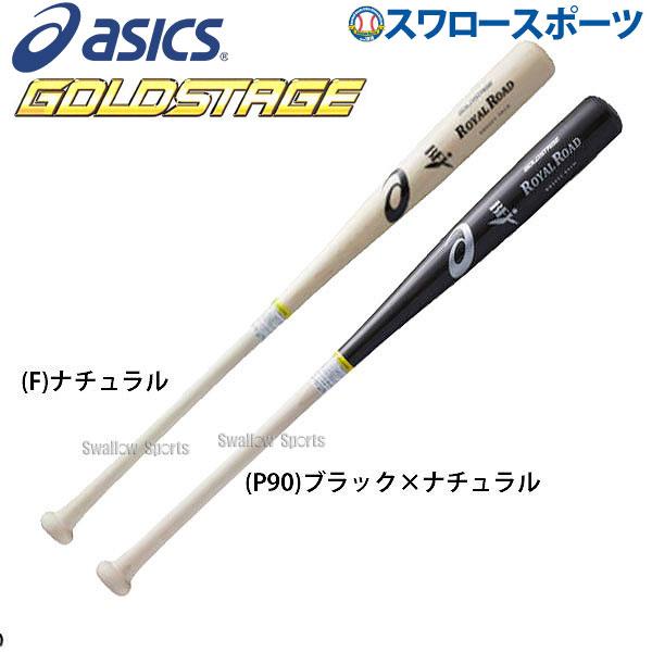 【あす楽対応】 アシックス ベースボール ASICS 硬式用 木製バット BFJ ゴールドステージ ROYAL ROAD ロイヤルロード BB2031 バット BFJ 硬式用 合宿 野球部 秋季大会 野球用品 スワロースポーツ