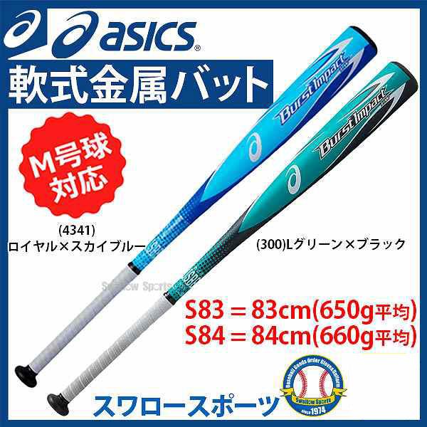 【あす楽対応】 送料無料 アシックス ベースボール ASICS 軟式 金属 バット BURST IMPACT LW バーストインパクトLW M球対応バット BB4032 軟式用 金属バット 野球部 野球用品 スワロースポーツ