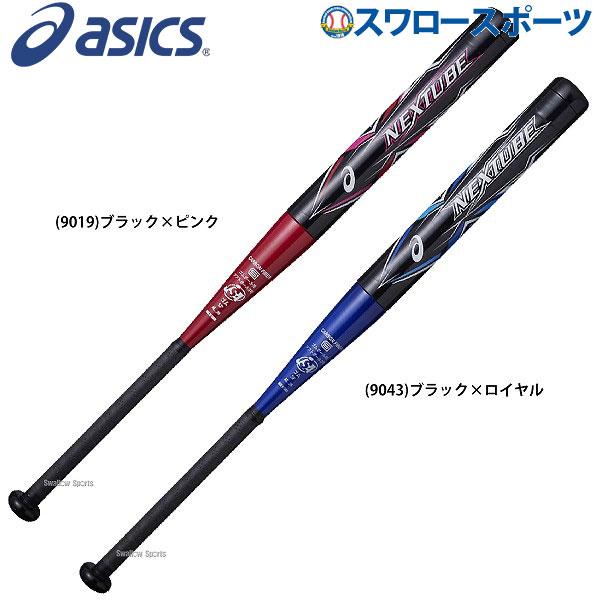 アシックス ベースボール ASICS ソフトボール用バット 金属製 バット 3号ゴムボール対応 NEXTUBE ネクスチューブ BB5310 野球部 お年玉や、冬のボーナスのお買い物にも 野球用品 スワロースポーツ