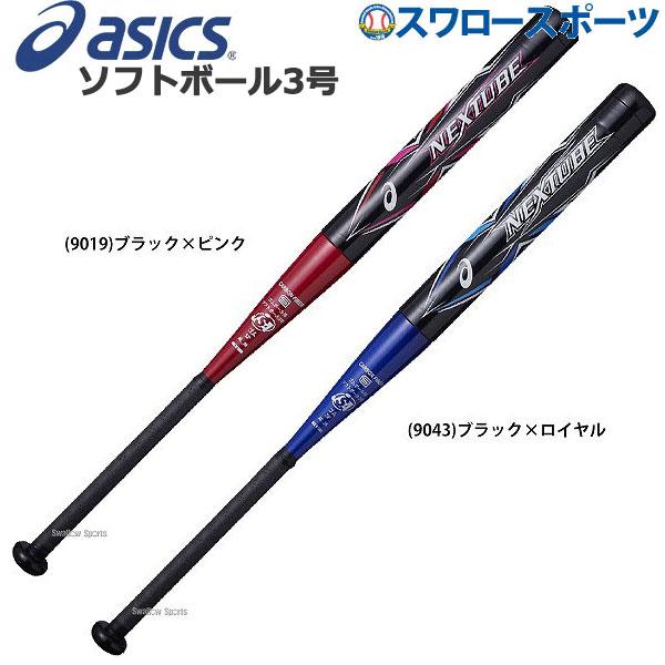 アシックス ベースボール ASICS ソフトボール用バット 金属製 バット 3号ゴムボール対応 NEXTUBE ネクスチューブ BB5310 野球部 入学祝い、父の日、子供の日のプレゼントにも 野球用品 スワロースポーツ