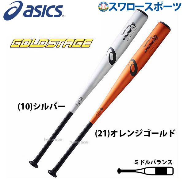 アシックス ベースボール ASICS 硬式金属バット 900g ゴールドステージ スピードアクセル CYCLE BB7042 バット 硬式用 合宿 野球部 秋季大会 野球用品 スワロースポーツ