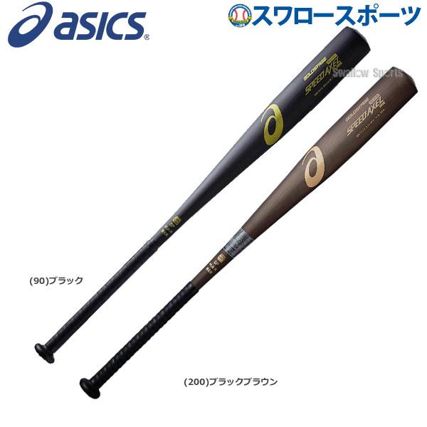 アシックス 硬式バット金属 高校野球対応 硬式バット ベースボール ASICS 硬式金属バット 900g ゴールドステージ スピードアクセル DRIVE BB7043 硬式用 合宿 野球部 秋季大会 野球用品 スワロースポーツ