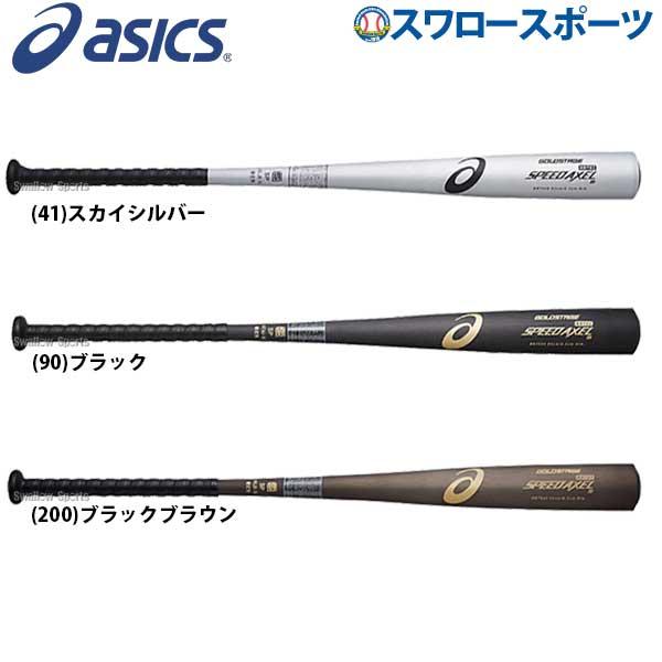 アシックス 硬式バット金属 高校野球対応 硬式バット ベースボール ASICS 硬式金属バット 900g ゴールドステージ BB7048 入学祝いのプレゼントにも 硬式野球 野球部 野球用品 スワロースポーツ