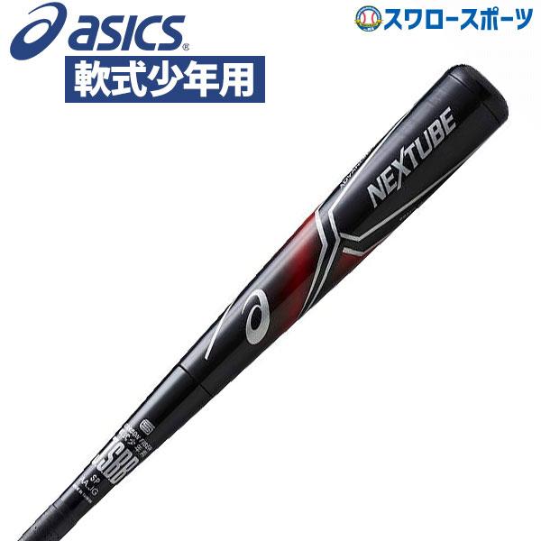 【あす楽対応】 アシックス 少年野球 バット ネクスチューブ 80cm J号球対応 BB8417 ASICS ジュニア 軟式用 FRP製 バット NEXTUBE バット 軟式 野球部 軟式野球 野球用品 スワロースポーツ