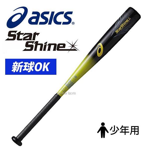 アシックス ベースボール ASICS 少年 軟式 FRP製 バット J号球対応 STAR SHINE スターシャイン BB8504 野球部 野球用品 スワロースポーツ