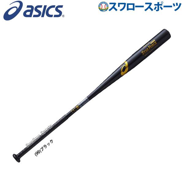アシックス ベースボール ASICS 金属製 硬式 ノックバット スターフォース (ノック用金属製バット) BB9111 バット 野球部 高校野球 合宿 秋季大会 野球用品 スワロースポーツ