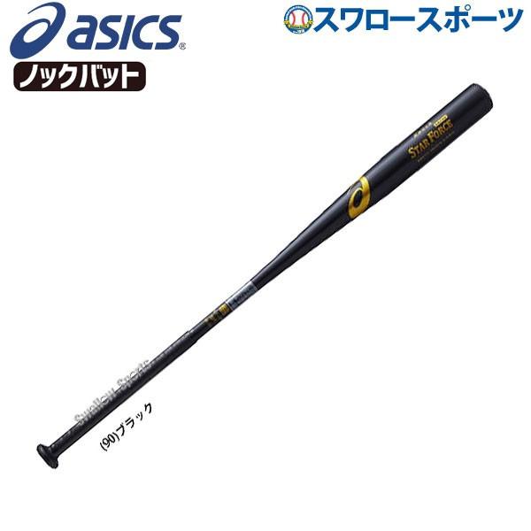 アシックス ベースボール ASICS 金属製 硬式 ノックバット スターフォース (ノック用金属製バット) BB9111 バット 野球部 高校野球 硬式野球 部活 野球用品 スワロースポーツ
