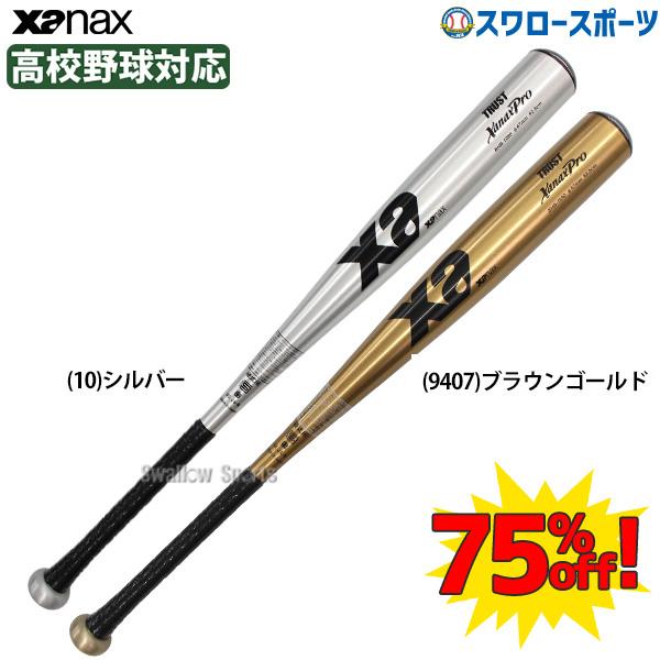 ザナックス 硬式バット金属 高校野球対応 硬式バット トラスト 硬式金属バット 900g (グリップ フレアタイプ) BHB-1090F 硬式用 金属バット Xanax 野球部 高校野球 硬式野球 野球用品 スワロースポーツ