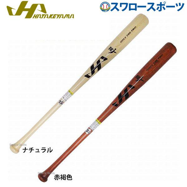 【あす楽対応】 ハタケヤマ 限定 バット 硬式 BFJバット 木製 HT-B18 硬式用 木製バット 秋季大会 野球用品 スワロースポーツ