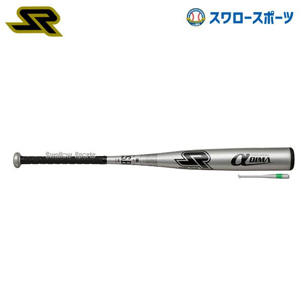 シュアプレイ アルファ・ディーマ 軟式用金属バット SBT-M330 野球部 軟式野球 野球用品 スワロースポーツ