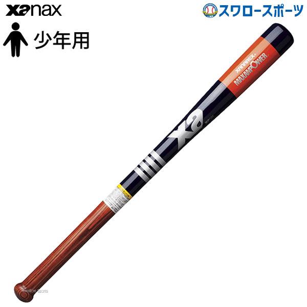 ザナックス 練習用バット ジュニア 硬式 竹バット トレーニングバット (超極太グリップ) 少年用 BTB-1012J トレーニングバット 少年野球 合宿 野球用品 スワロースポーツ
