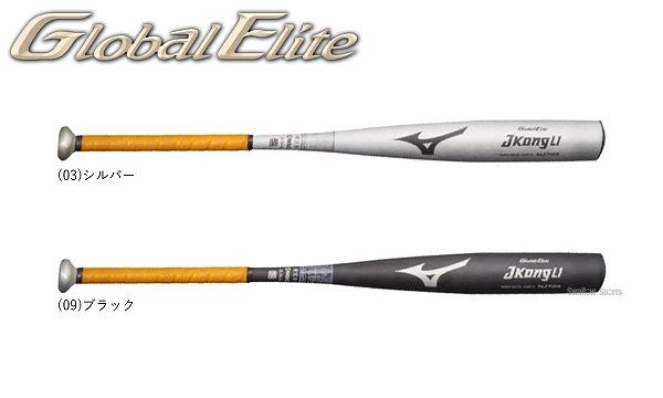ミズノ 硬式バット金属 高校野球対応 硬式バット グローバルエリート 硬式用 金属製 Jコング L1 900g 1CJMH113 Mizuno 硬式用 合宿 野球部 秋季大会 野球用品 スワロースポーツ