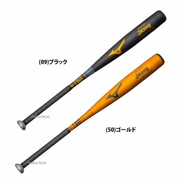 ミズノ 軟式 金属 バット Jコング 1CJMR122 Mizuno バット中学 軟式 野球部 入学祝い 合格祝い 春季大会 新入生 卒業祝いのプレゼントにも 野球用品 スワロースポーツ