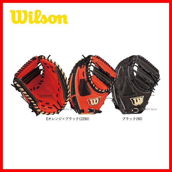 【あす楽対応】 ウィルソン 一般ソフトボール用ミット The Wannabe Hero 捕手/一塁手兼用 WTASWQ3SZx ※ラベル交換不可 秋季大会 野球用品 スワロースポーツ