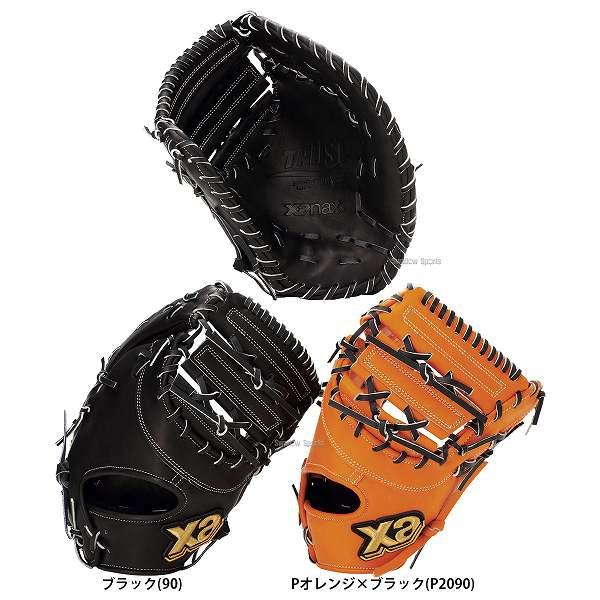 【あす楽対応】 送料無料 ザナックス 硬式 ファーストミット トラスト 一塁手用 BHF-30818 一塁手用 ファーストミット 硬式用 野球用品 スワロースポーツ